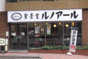 きついと噂のルノアールのアルバイトの口コミ評判を徹底解説☆★☆★